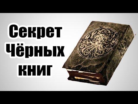 Секреты Skyrim #27. Все Чёрные книги + секрет!!!