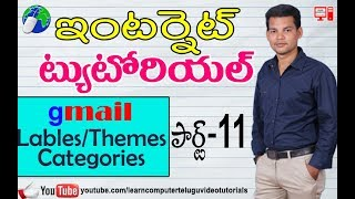 Internet Tutorial in Telugu #11| change Lables, Themes, Categories in gmail account | Learn Internet