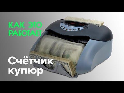 Как выбрать счетную машинку для денег
