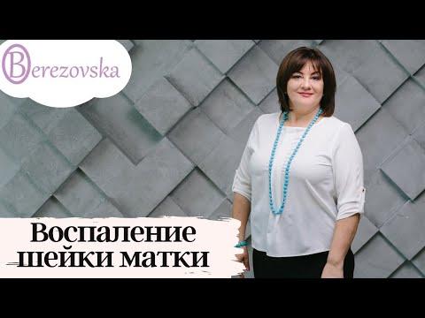 Воспаление шейки матки - Др.Елена Березовская