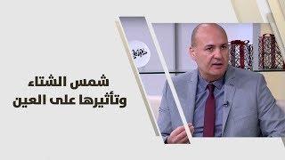 د. سلمن حبش - شمس الشتاء وتأثيرها على العين