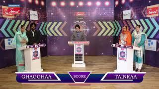 Aao Baniye Gursikh Pyara | | Season 13 l Episode 12 ! Quiz Show ! Game Show