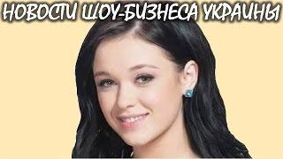 Марию Яремчук жестко раскритиковали за ее откровенный клип. Новости шоу-бизнеса Украины.