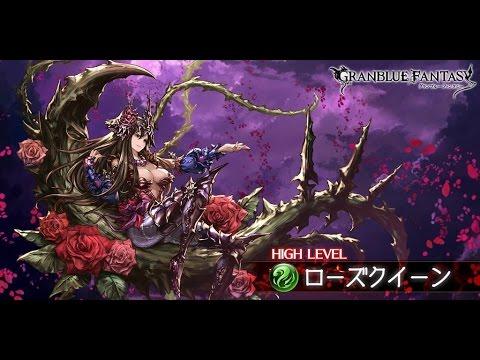 [Granblue Fantasy] Lv110 Rose Queen Impossible (HL)