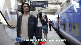 видео жд билеты в Харькове