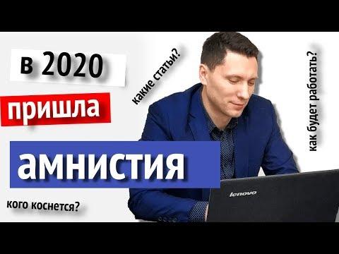 Авдокат об амнистии 2020 к 75-летию победы - по уголовным делам - хорошие новости
