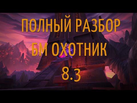 Подробный гайд бм хант 8.3! + Видения Н'зота на +2 в соло!