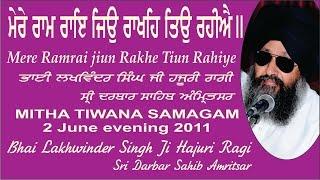 Mere Ramrai jiun Rakhe Tiun Rahiye Bhai Lakhwinder Singh Ji Hajuri Ragi Sri Darbar Sahib Amritsar