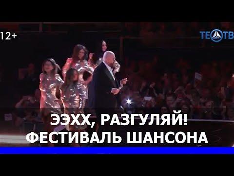 """Ээхх, разгуляй!"" 2019 - фестиваль Радио шансон. ТЕО-ТВ 2019"