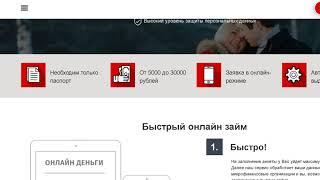 видео OneClickMoney: условия займа, онлайн-заявка и отзывы + вход в личный кабинет
