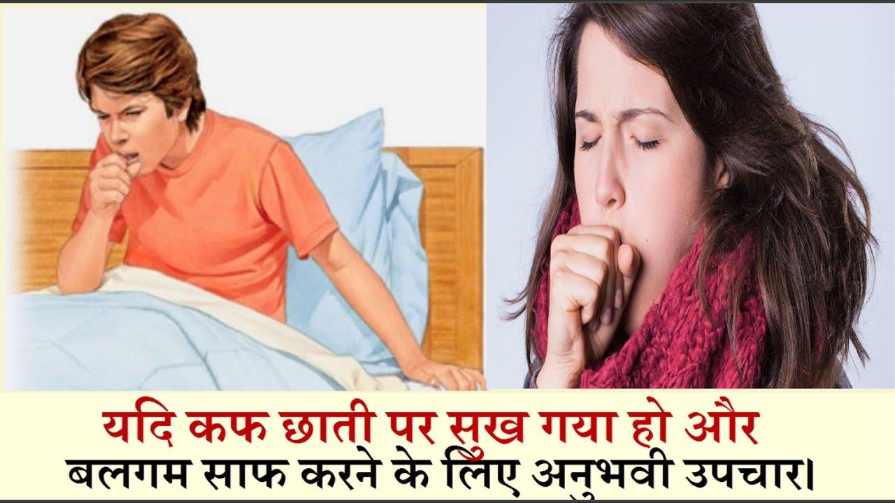 बलगम साफ़ करने के लिए और कफ छाती पर सुख गया हो तो उसका उपचार ! Get Rid of a  Cough/Balgam