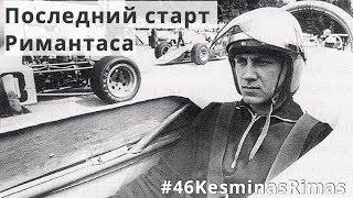 Автоспорт в СССР. Последний старт Римантаса