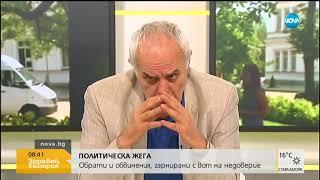 Обрати и обвинения, гарнирани с вот на недоверие - Здравей, България (13.06.2018г.)