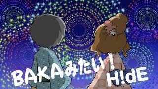 H!dE - BAKAみたい!