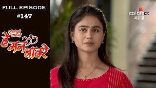 He Mann Baware - 23rd March 2019 - हे मन बावरे - Full Episode
