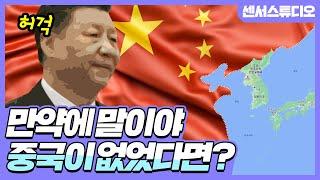 만약에 중국이 없어진다면?_[센서 스튜디오]