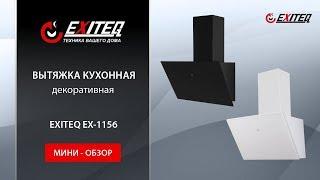 Вытяжка кухонная EXITEQ EX-1156 white «Мини обзор»