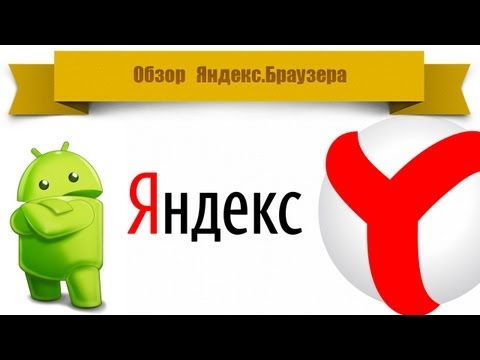 Яндекс.Браузер для Андроид. Обзор приложения