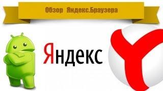видео скачать Яндекс на Андроид бесплатно