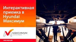 Интерактивная приёмка в Hyundai Максимум(Интерактивная приемка автомобиля - при любом визите в сервис дилерского центра Hyundai Максимум! Запись по..., 2016-09-30T12:48:09.000Z)