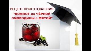 КОМПОТ из ЧЁРНОЙ СМОРОДИНЫ с МЯТОЙ