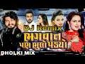 Bhagwan Pan Bhulo Padyo Dholki Bass Mix Dj Remix And Dj Sagar Solanki
