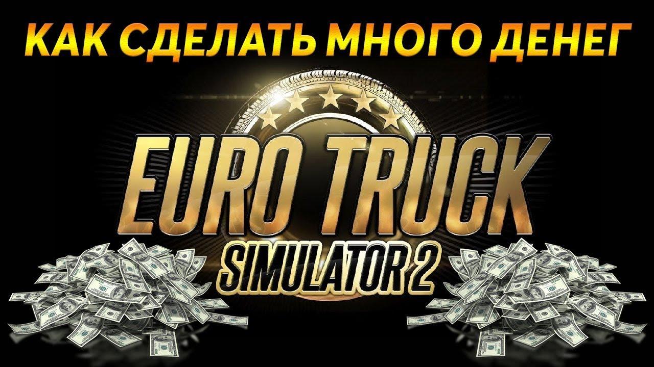 как в игре евро трек симулятор 2 сделать много денег без модов