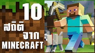 10 สถิติจากเกม Minecraft ที่คุณ(อาจ)ไม่เคยรู้มาก่อน