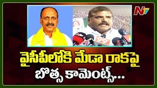 Botsa Satyanarayana about Meda Mallikarjuna Reddy Joining YCP and Kapu Reservation | NTV