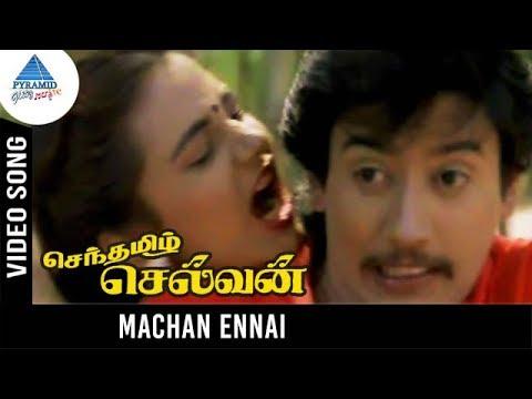 Senthamizh Selvan Movie Songs | Machan...