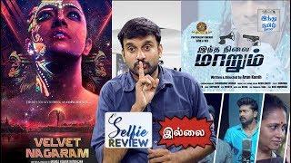 velvet-nagaram-indha-nilai-maarum-not-a-selfie-review-hindu-tamil-thisai