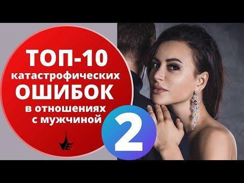 ТОП-10 катастрофических ошибок женщины в отношениях с мужчиной - 2. Психология отношений
