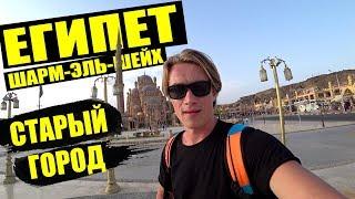 Видео города Шарм-эль-Шейх