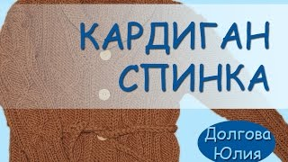 Вязание спицами. Кардиган / жакет - СПИНКА  ///  Knitting. Cardigan / jacket for children