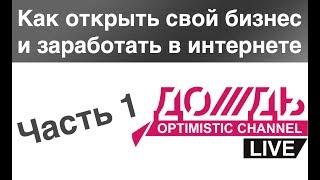 Александр Писарев в СМИ | Лекции на Дожде | Как открыть свой бизнес и заработать в интернете 1