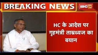 HC के आदेश पर Tamradhwaj Sahu का बयान | राज्य शासन को कोई झटका नहीं लगा