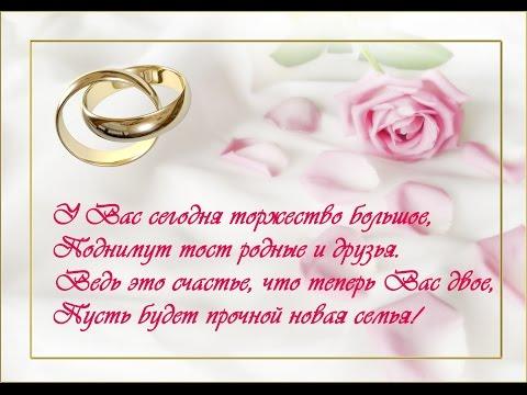 трогательное стихотворение со свадьбой до слез