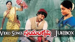 Swayamkrushi Telugu Movie Full Video Songs Jukebox || Chiranjeevi, Vijayashanti, Sumalatha