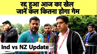 BREAKING NEWS: Play Called off in Manchester, India Confident of Making it to The Finals | IndvsNZ