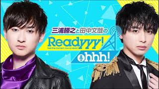 『Readyyy!Ohhh!』第5回放送