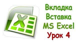 Вставка в Excel. Урок 4.