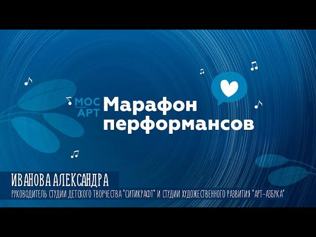 «Марафон перформансов»: Александра Иванова