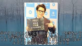 藤森慎吾、ジャンポケ斉藤の結婚に寂しげ「また後輩に先に行かれてしま...