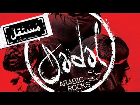 Jadal - Ya Bani Adam feat. DAM جدل - يا بني آدم - مع دام
