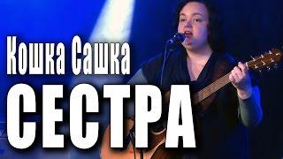 «Сестра». Кошка Сашка (Саша Павлова). День рождения Кошки Сашки в клубе «Glastonberry», Москва.