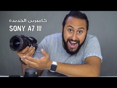 ملكة التصوير sony a7 lll | افضل كاميرا من سوني !