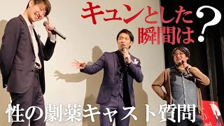 【特別公開】映画「性の劇薬」舞台挨拶 vol.3