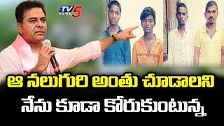 ఆ నలుగురి అంతు చూడాలి  | KTR Reacts on Disha Incident | TV5
