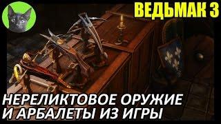 Ведьмак 3 - Обзор - Интересное нереликтовое оружие и арбалеты из игры