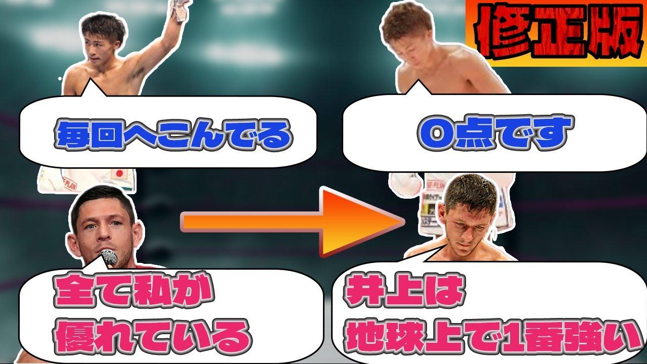 【まとめ】井上尚弥・対戦相手の試合前後のコメントがすごい【修正版】
